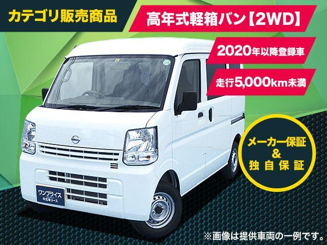 高年式軽箱バン2WD